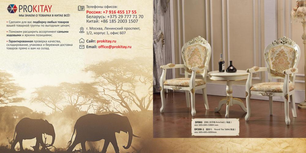 Классическая мебель для отдыха в спальню или гостиную