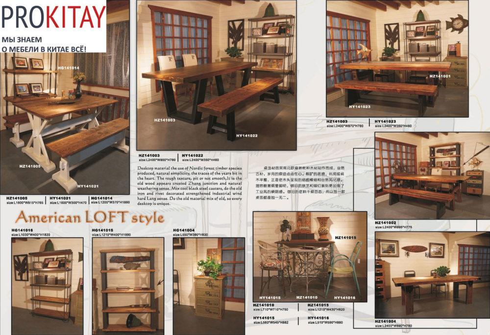 Американский лофт: столы, стулья и полки-1