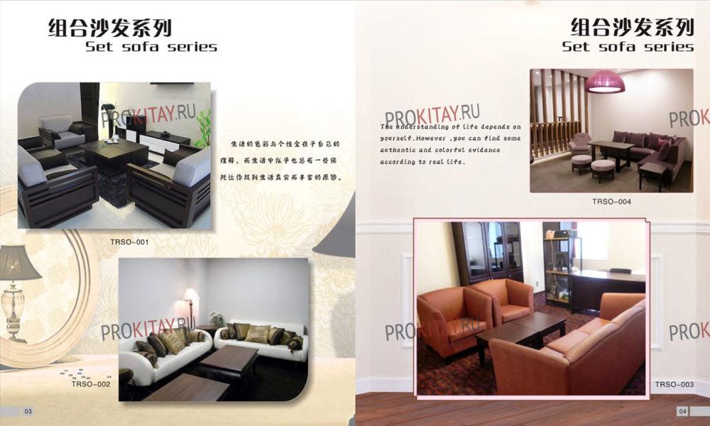 Каталог мебели для баров, ресторанов, отелей, кафе-0
