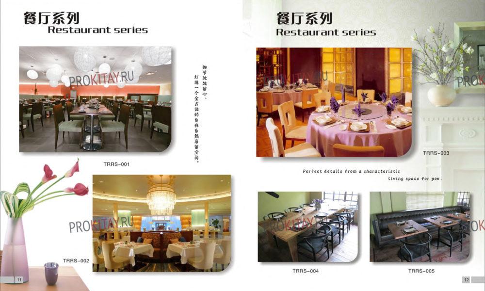 Каталог мебели для баров, ресторанов, отелей, кафе-4
