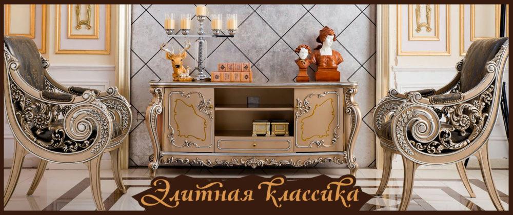 Каталог элитной классической мебели, барокко-0