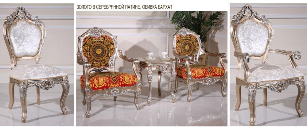 Каталог элитной классической мебели, барокко-1