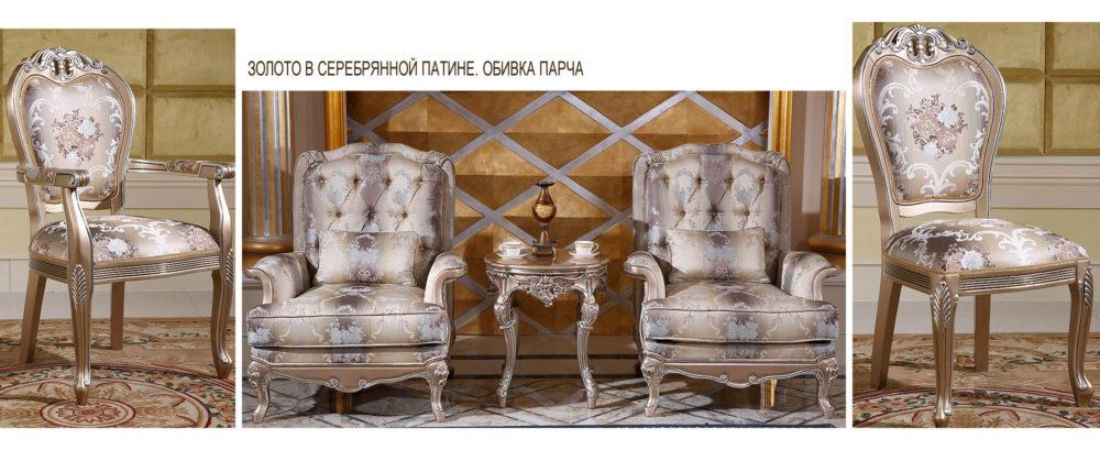 Каталог элитной классической мебели, барокко-2