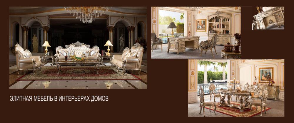 Каталог элитной классической мебели, барокко-4